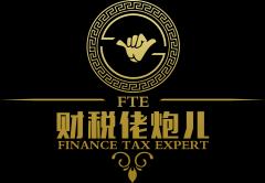 财税佬炮儿企业介绍