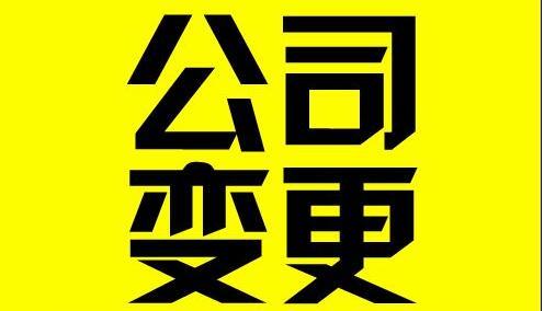 选择北京公司变更机构的两大窍门