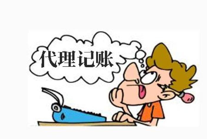 """代理记账行业发展""""喜逢春"""""""