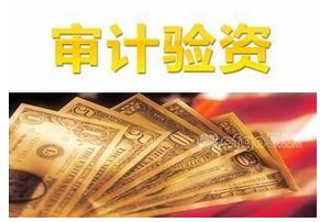 挑选北京审计验资机构的侧重点有哪些