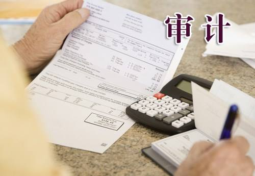 北京审计验资工作的侧重点有哪些
