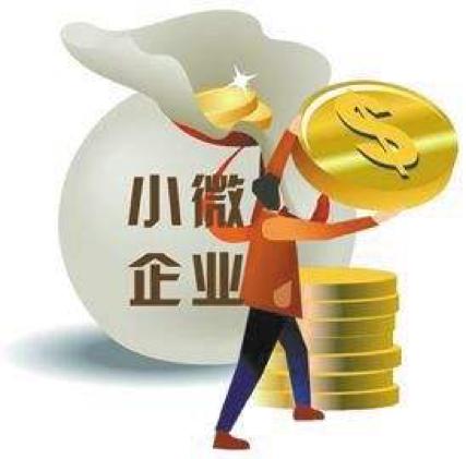 小微企业又一好消息!国务院确定:5项措施缓解融资难题!