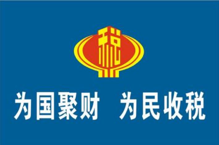 国家税务总局北京市海淀区税务局关于公布办税服务厅信息的通知