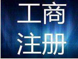 如何才能做好北京工商注册