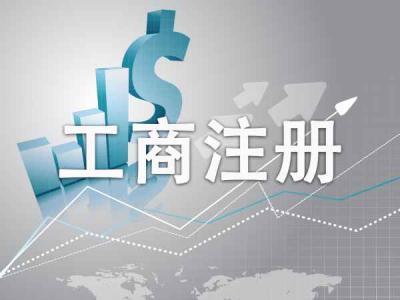选北京工商注册公司要关注哪些方面