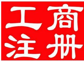 什么样的北京工商注册平台值得信赖