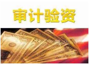 北京审计验资有哪些原则