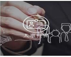北京代上社保机构对企业带来哪些便利