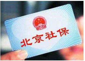 选择北京代上社保机构需要注意的事项