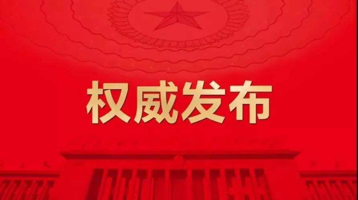 主席令第9号:修改个人所得税法的决定全文发布