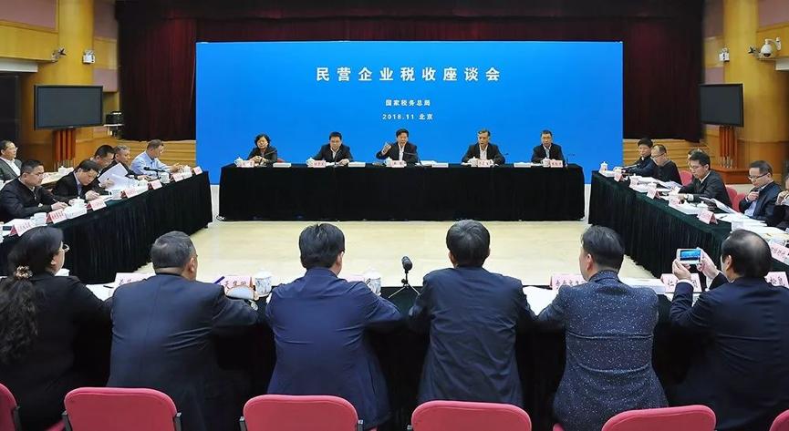 王军在民营企业税收座谈会上强调:助推民营企业走向更加广阔的舞台