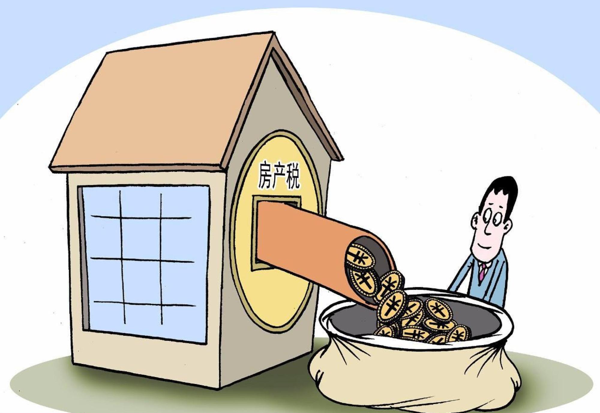 房地产税今日又成焦点!距离出台越来越近