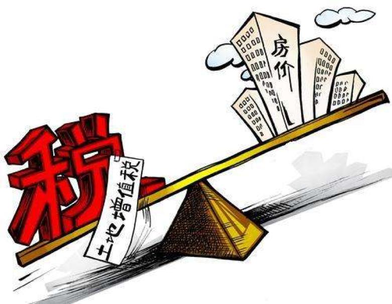 关于房地产企业土地增值税纳税筹划研究