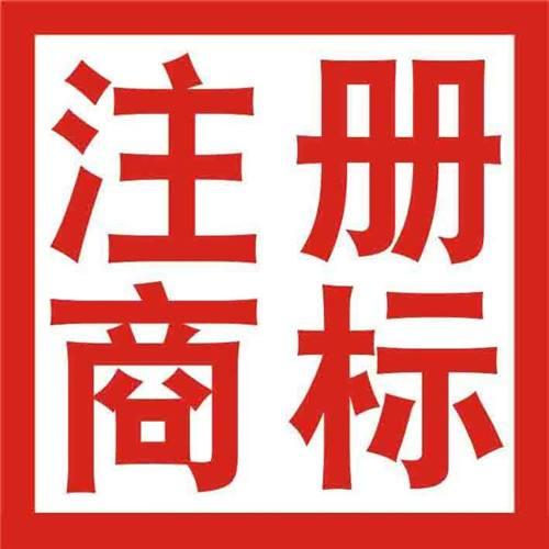 北京商标注册机构解读商标的重要性