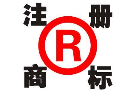 怎样挑选北京商标注册机构?