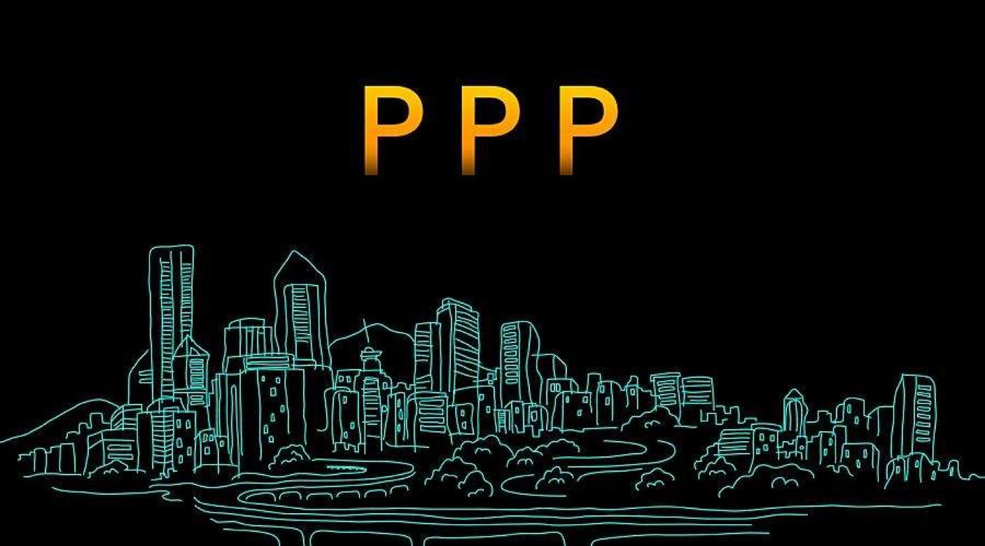做PPP项目,这些关键问题你必须知道!