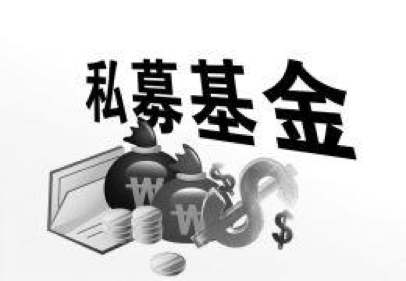 私募基金审计案例解析