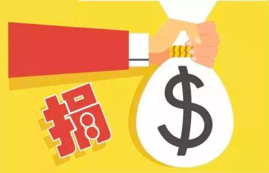 税务总局权威解读企业扶贫捐赠所得税税前扣除政策