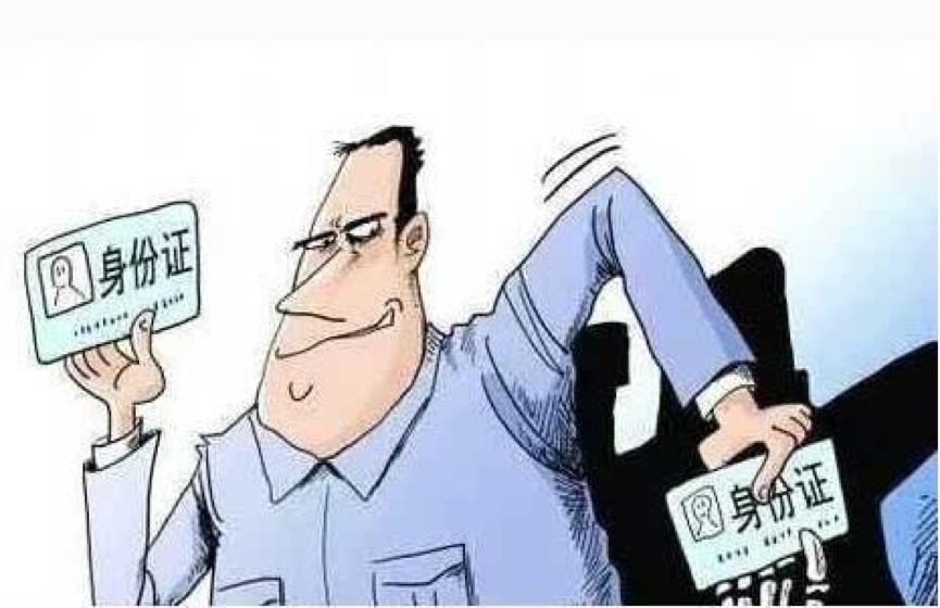 身份证被盗用,身陷大型虚开税案!