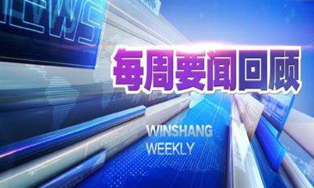 一周财会要闻集锦[2019.8.3-2019.8.9]