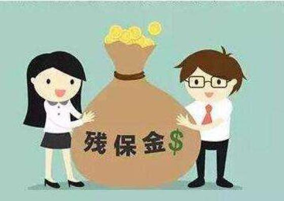 残保金的征缴标准是什么?