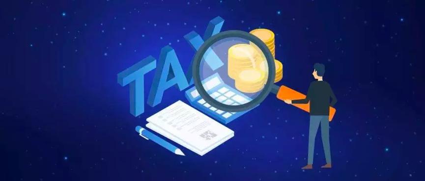 你最近也被税务局通知自查个税异常记录了么?