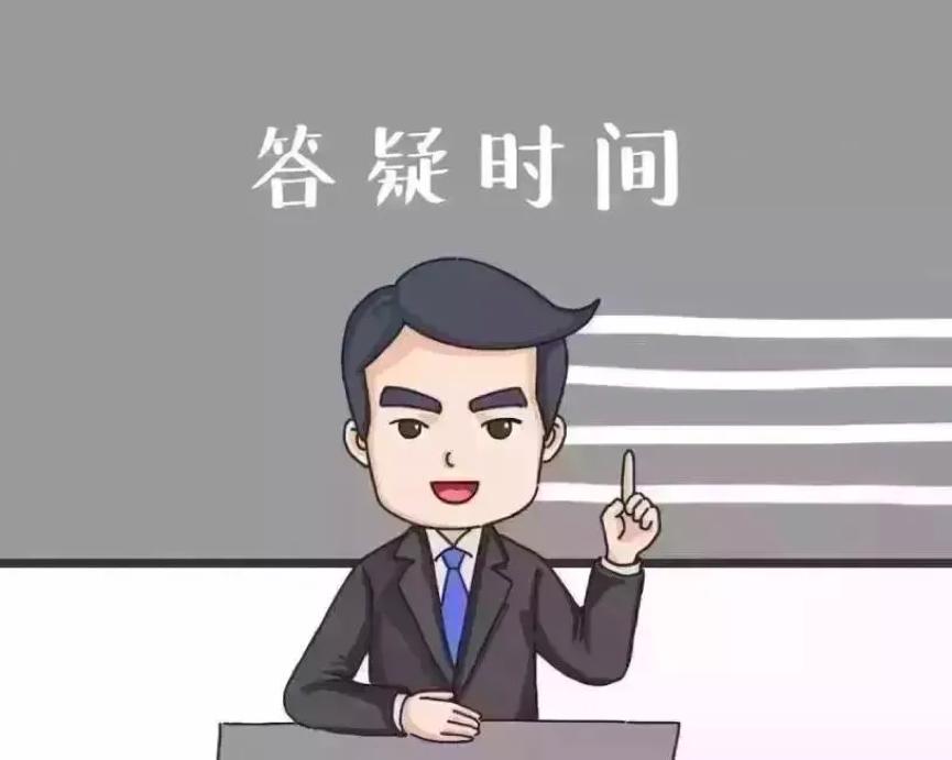 北注协专家答疑,超实用!